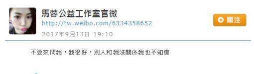 ▲馬蓉透過微博否認自己拒絕離婚。(圖/翻攝微博)