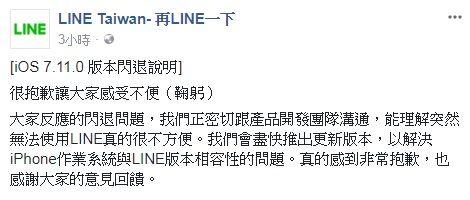 LINE,更新,ios,iPhone,閃退,聲明,解決 圖/翻攝自LINE官方臉書
