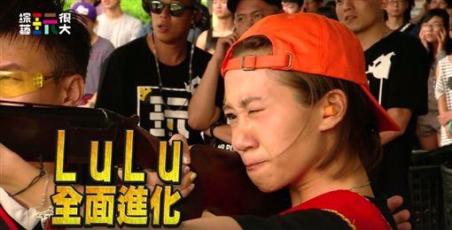 綜藝玩很大,Lulu,玖壹壹(圖/翻攝自綜藝玩很大臉書)