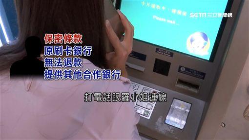 匯款,退款,詐騙,旅行社,個資