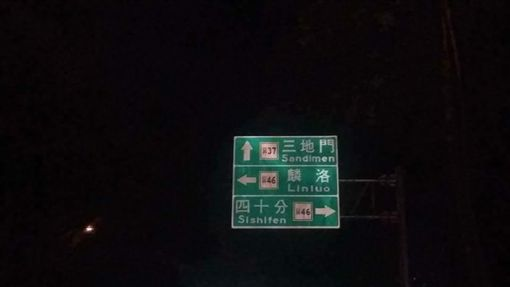 地名,路名,四十分,奇葩,屏東,嘉義,酒店,大馬路,十字路(圖/翻攝自爆料公社)