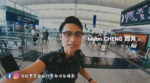 悶井Moon Cheng,圖/YouTube