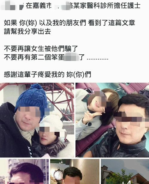 蔡女生前在臉書PO文控訴遭男友欺騙感情。(圖/翻攝蔡女臉書)
