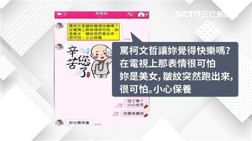 周玉蔻,蔡壁如,柯文哲,LINE(新聞台)