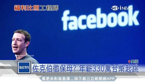 矽谷,華人圈,保母,臉書執行長,佐克伯,