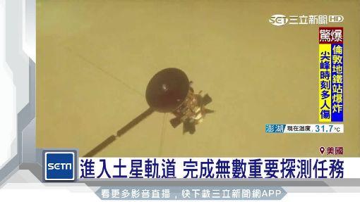 NASA卡西尼號 15日撞土星壽終正寢