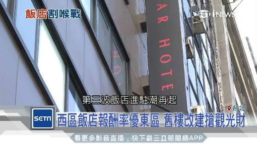 西區飯店夯 三波開發潮逾千間客房將釋出