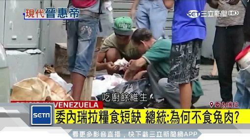 委內瑞拉糧食短缺 總統:為何不食兔肉?