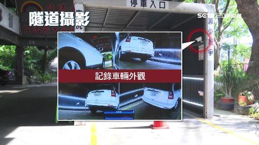 停車偷開.撞傷爭議 360度攝影存證自保