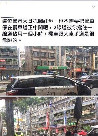 警車亂停車
