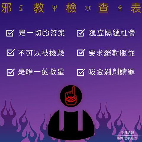 邪教檢查表(圖/翻攝自事件地平線)