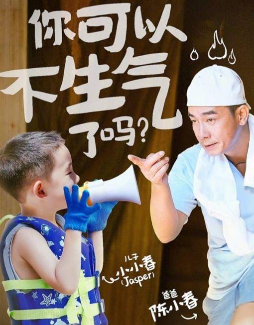 ▲陳小春在節目裡對兒子超兇。(圖/翻攝自《都市快報》)https://www.weibo.com/ttarticle/p/show?id=2309351000404152749787846370