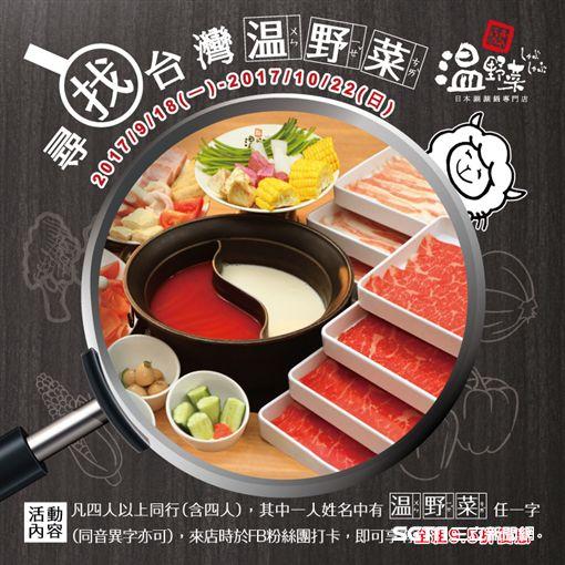 尋找台灣「温」「野」「菜」 肉慾蠢蠢欲動!