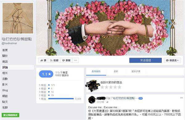 開直播批北捷 知名甜點店臉書遭洗版、狂湧1顆星(圖/翻攝臉書)