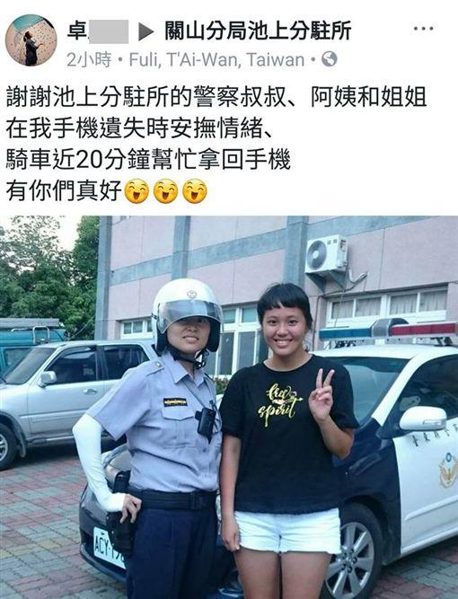 暖警助尋回手機 女大生:有你們真好圖/翻攝自臺東縣警察局關山分局