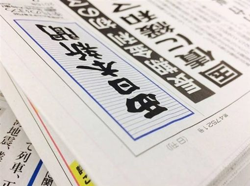西日本新聞。(圖/翻攝自西日本新聞ニュース臉書粉絲專頁)