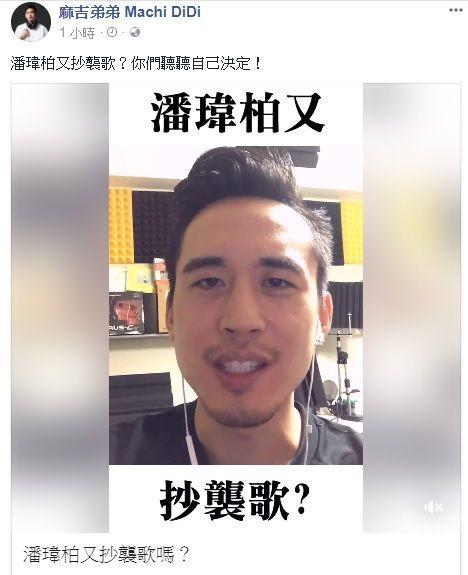 麻吉弟弟、潘瑋柏/臉書