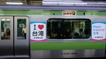 日本山手線車廂外 出現我愛台灣日本東京都電車山手線,17日有一列列車車廂外出現「我愛台灣」及「Meet Colors台灣」的貼紙,民眾最近到東京旅行時不妨找找看這輛山手線電車。中央社記者黃名璽東京攝 106年9月17日