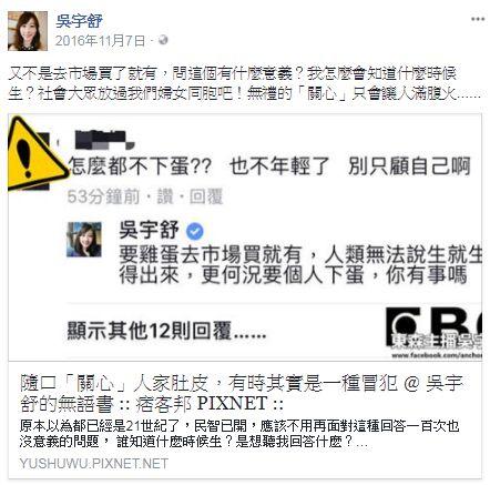 主播吳宇舒曾被關心怎麼不生小孩。(翻攝自吳宇舒臉書) ID-1060478