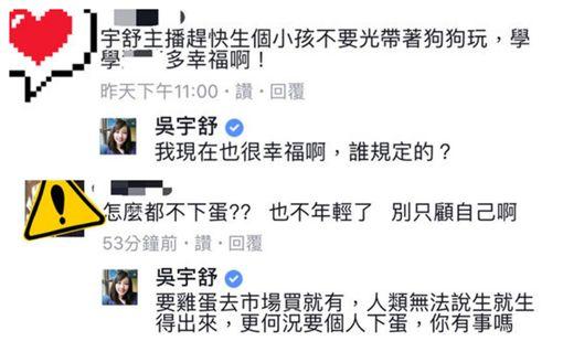 主播吳宇舒曾被關心怎麼不生小孩。(翻攝自吳宇舒臉書) ID-1060480