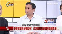 北韓若開戰台灣應如何定位?王定宇:緊急狀態下的運補 SOT