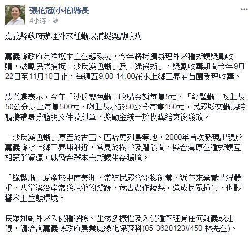 嘉義縣政府請民眾一起抓蜥蜴維護生態,還祭出收購金。(圖/翻攝張花冠臉書)