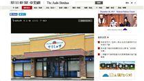 日本配菜店Delicious爆出售菜品,感染0157型出血性大腸桿菌釀死亡,目前全部17間店鋪全數關門。(圖/翻攝自朝日新聞)