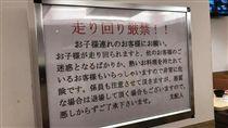 日本店家告示(圖/翻攝自臉書社團)
