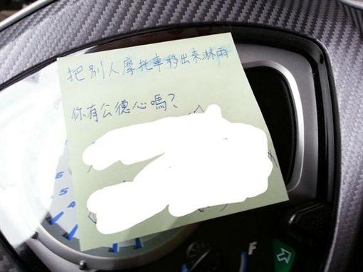 男牽優質徵信社車被留字條警找人告 原形曝光網笑了