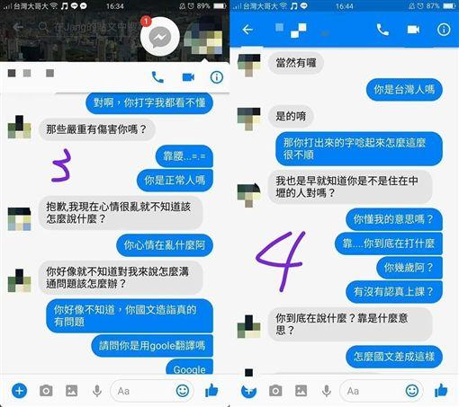 搭訕,聊天,神秘人士,中文,翻譯 圖/翻攝自臉書爆料公社