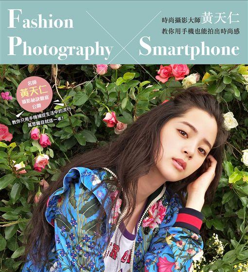 《時尚攝影大師黃天仁教你用手機也能拍出時尚感》請來歐陽娜娜、孟耿如、陳瑀希等多位強大MODEL拍攝。尖端出版社