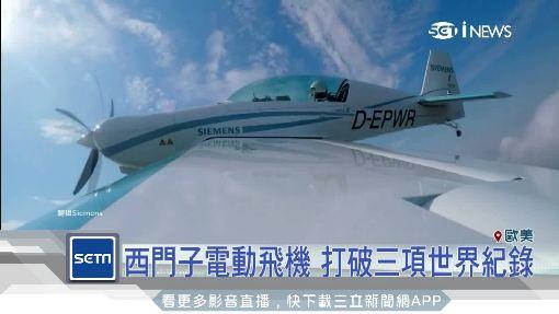 電動車不稀奇!2022年有電動飛機 ID-1085232