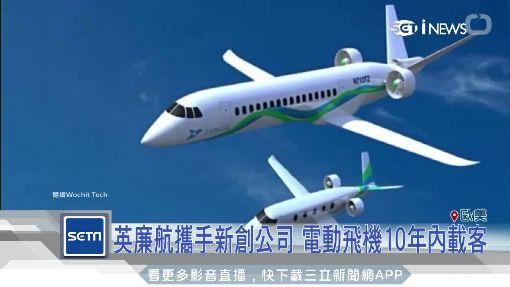 電動車不稀奇!2022年有電動飛機 ID-1085234