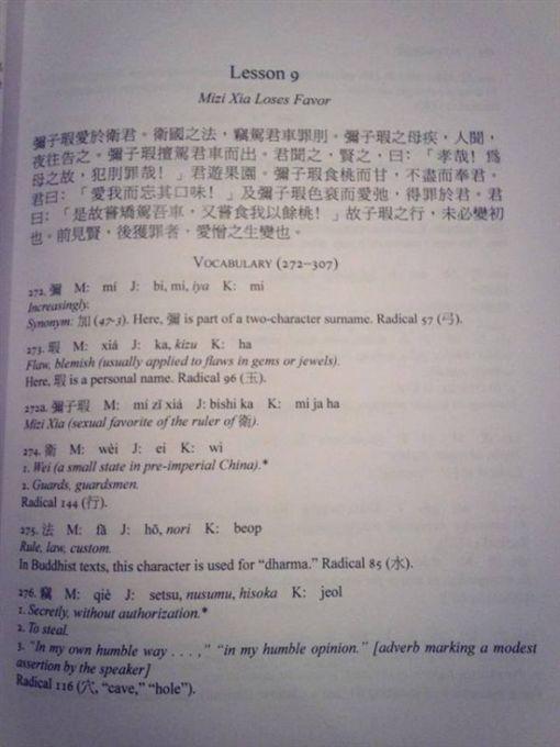 美國,哈佛,高材生,語言,中文,文言文 圖/翻攝自dogonews