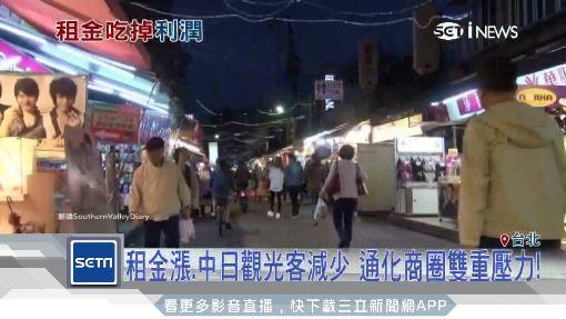租金漲.中日觀光客減少 通化商圈雙重壓力!