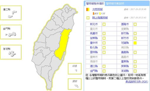 大雨特報/氣象局網站