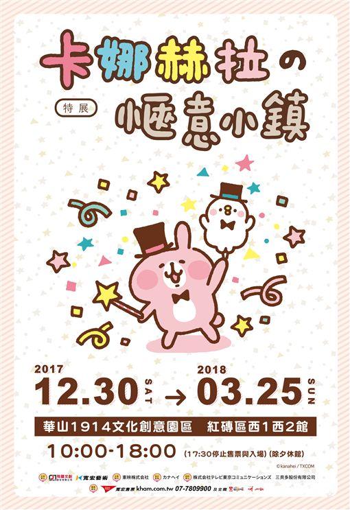 卡娜赫拉的小動物們將在今年12月在台灣舉辦「卡娜赫拉的愜意小鎮」特展。(圖/飛躍提供、東映株式會社提供)