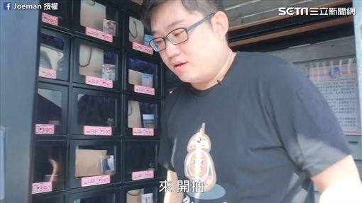 網紅Joeman實測交友販賣機。(圖/翻攝自Joeman臉書)