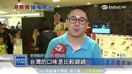 香港「雞蛋仔」外酥內Q 獨特造型攻陷台粉