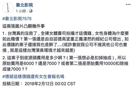 徵求女模拍人體壽司,開價7千挨轟圖/翻攝自臉書