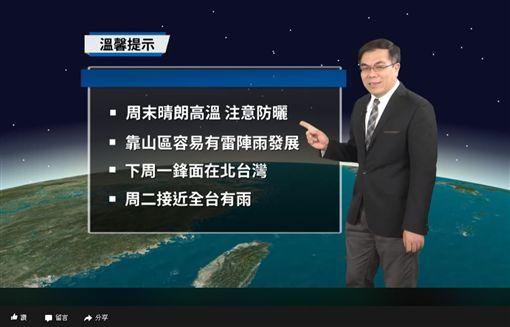 氣象達人彭啟明解說天氣。(圖/翻攝自氣象達人彭啟明臉書)