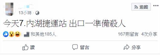 女發文「在內湖捷運站殺人」引恐慌 警:恐嚇公眾罪偵辦臉書