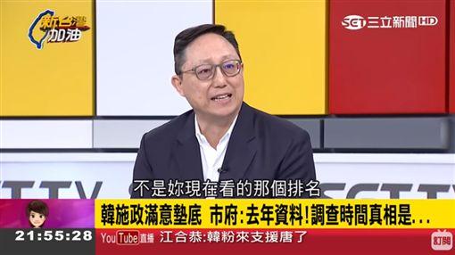 新台灣加油20190913(圖/翻攝自YouTube)