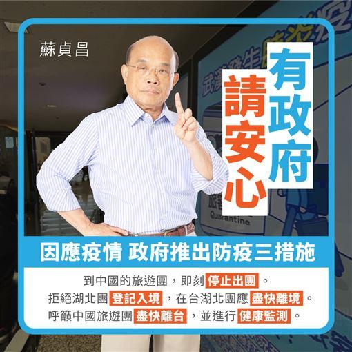 蘇貞昌,防疫三措施(圖/翻攝自蘇貞昌line官方帳號)