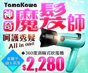 【YAMAKAWA】360度渦輪式吹風機