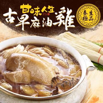 【甘味人生】古早味麻油雞養生禮盒(麻油雞+麵線)