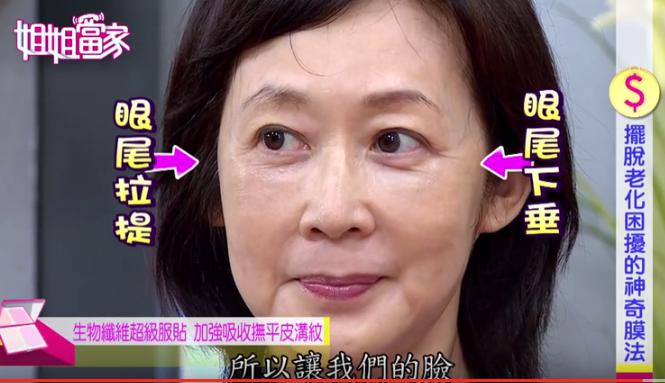 擺脫老化困擾的神奇膜法