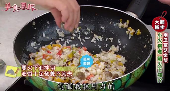 大師有撇步-雞絲拌苦瓜+南瓜蕈菇燉飯