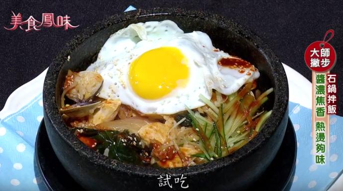 大師有撇步-石鍋拌飯+雪菜鍋貼