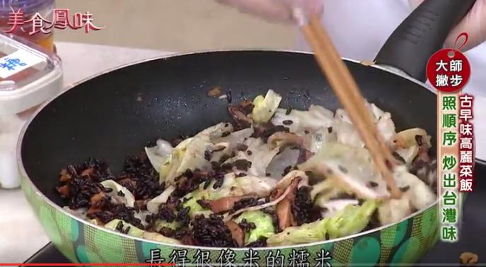 大師撇步-古早味高麗菜飯+十穀養生粽